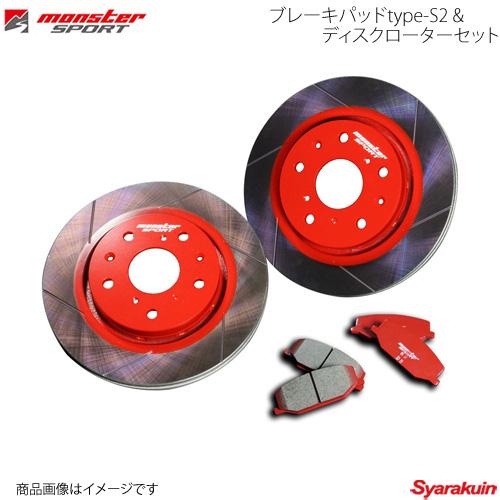 MONSTER SPORT/モンスタースポーツ フロント ブレーキパッドtype-S2&ディスクローターセット カプチーノ EA11R/EA21R 91.09~  431500-2800M