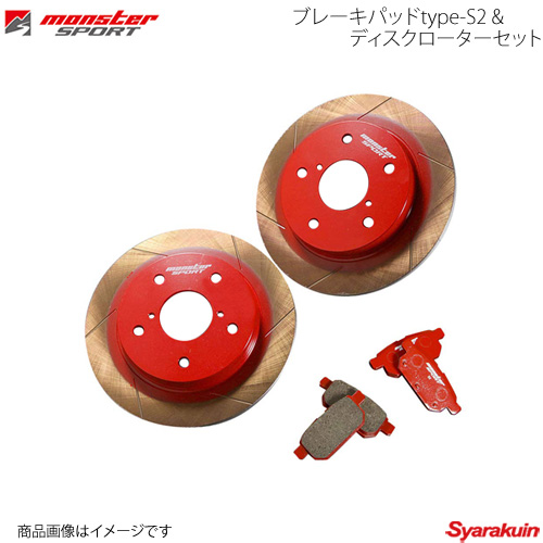 MONSTER SPORT/モンスタースポーツ リヤ ブレーキパッドtype-S2&ディスクローターセット スイフトスポーツ ZC33S 17.09~(1型~) FF 431510-7650M