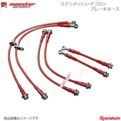 MONSTER SPORT モンスタースポーツ ステンメッシュ・テフロンブレーキホース スイフトスポーツ ZC31S 470561-4650M