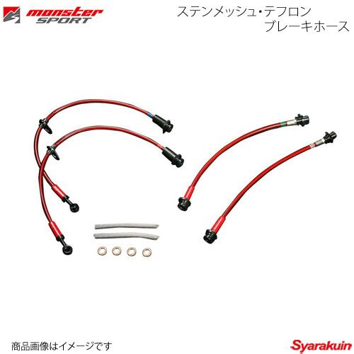 MONSTER SPORT モンスタースポーツ ステンメッシュ・テフロンブレーキホース アルトターボRS HA36S 15.03~18.11 FF 470561-7310M