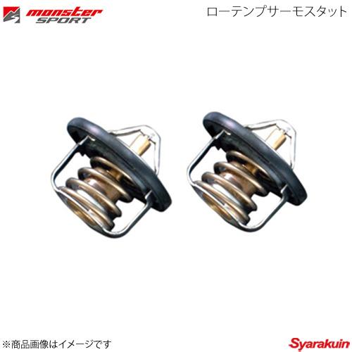 MONSTER SPORT モンスタースポーツ ローテンプサーモスタット セルボ・モード C#22系 91.9~98.9 F6A NA 4ZE36-D10M