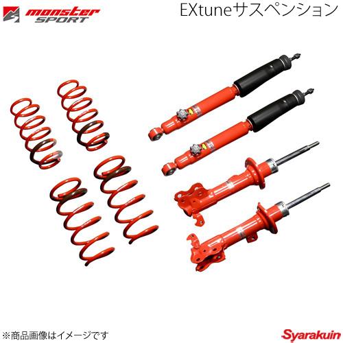 MONSTER SPORT モンスタースポーツ EXtuneサスペンション フレア HYBRID XS MJ55S 17.03~ 510500-7510M