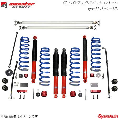MONSTER SPORT モンスタースポーツ XCLハイトアップサスペンションセット type-SS パッケージB ジムニーシエラ JB23W 04.10~(5型~) 5115G1-5250SB