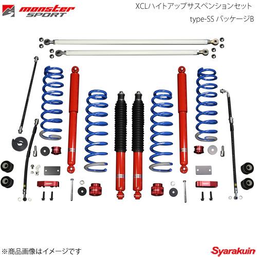 MONSTER SPORT モンスタースポーツ XCLハイトアップサスペンションセット パッケージB AZオフロード JM23W 04.10~ 5115P1-5250XB
