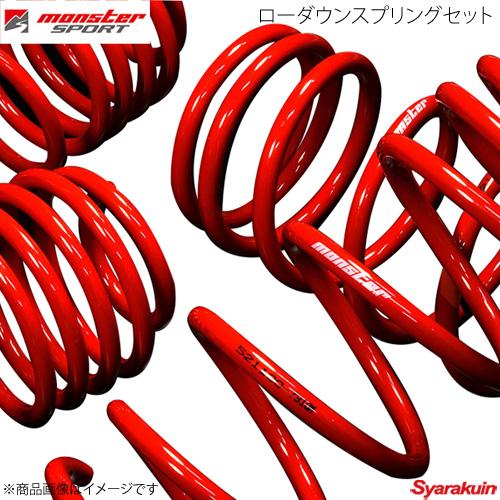 MONSTER SPORT/モンスタースポーツ ローダウンスプリングセット NV100クリッパーリオ DR17W 15.03~(1型) 520500-3900M