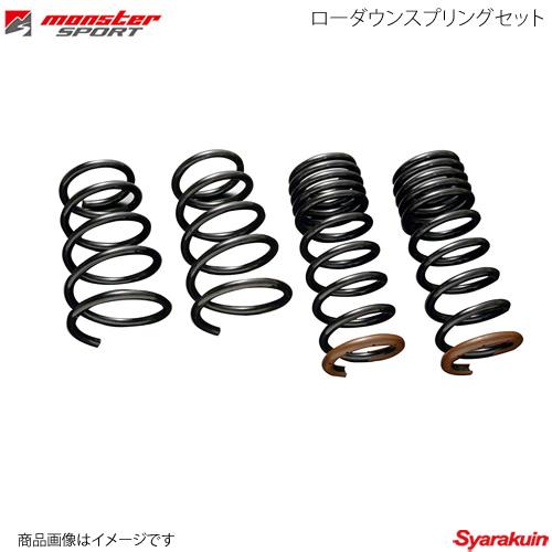 MONSTER SPORT/モンスタースポーツ ローダウンスプリングセット エブリイワゴン DA64W 05.08~(1型?) 520550-3800M