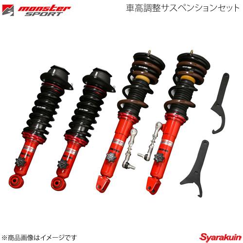 MONSTER SPORT モンスタースポーツ 車高調整サスペンションセット カプチーノ EA11R EA21R 91.09~98.10 554552-2800M