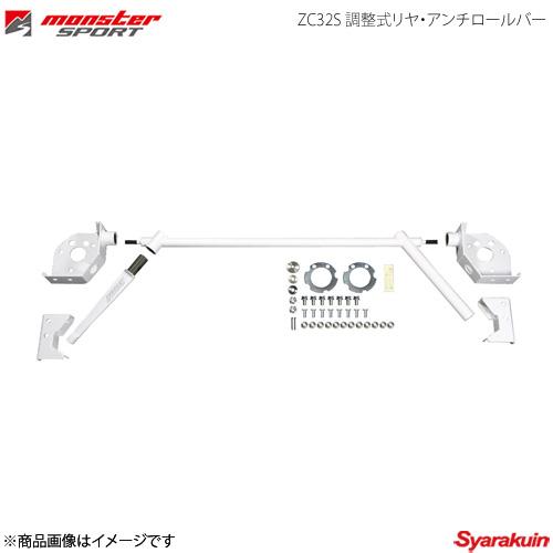 MONSTER SPORT モンスタースポーツ ZC32S 調整式リヤ・アンチロールバー スイフトスポーツ ZC32S 11.12~(1型~) 625100-4850M