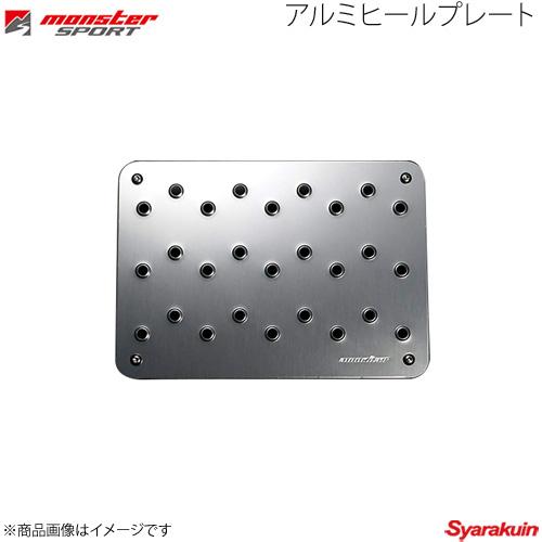 MONSTER SPORT モンスタースポーツ アルミヒールプレート 汎用タイプ クリヤアルマイト 848100-0000M