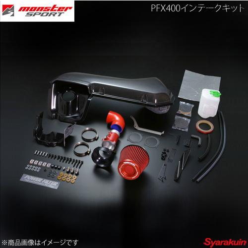 MONSTER SPORT モンスタースポーツ PFX400インテークキット スイフトスポーツ ZC31S - 8FBP20