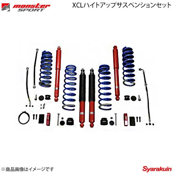 MONSTER SPORT モンスタースポーツ サスペンション XCLハイトアップサスペンションセット パッケージA ジムニー JB23W