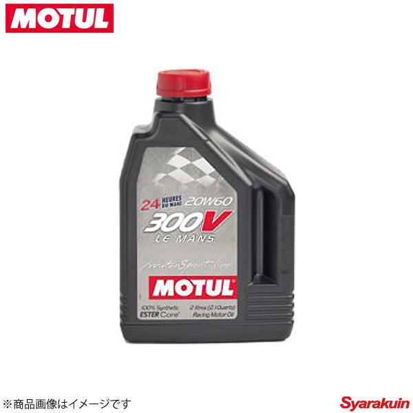 103160 ×12 MOTUL/モチュール 4輪エンジンオイル 300V LE MANS 300V ル・マン 20W60 12×2L ガソリン/ディーゼル車用 競技系