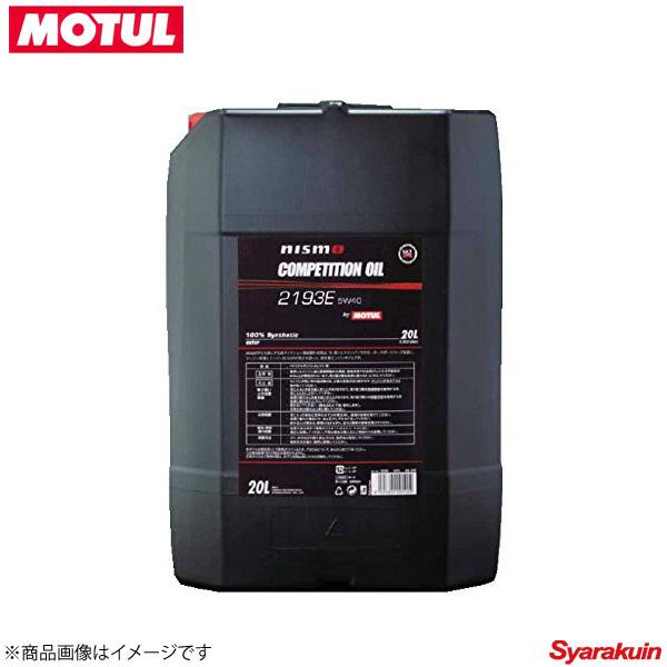11109650 ×1 MOTUL/モチュール 4輪エンジンオイル NISMO ニスモ コンペティションオイル タイプ 2193E 5W40 20L 競技専用