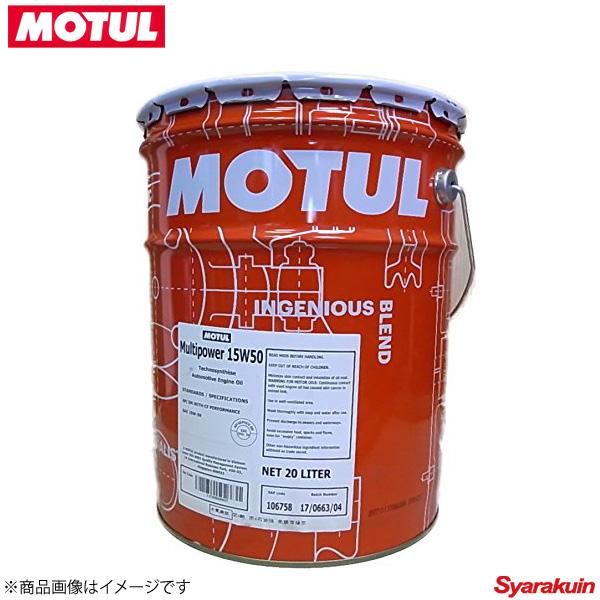 106758 ×1 MOTUL/モチュール プロフェッショナル用 4輪エンジンオイル マルチパワー 15W50 20L ガソリン/ディーゼル車用 ストリート系