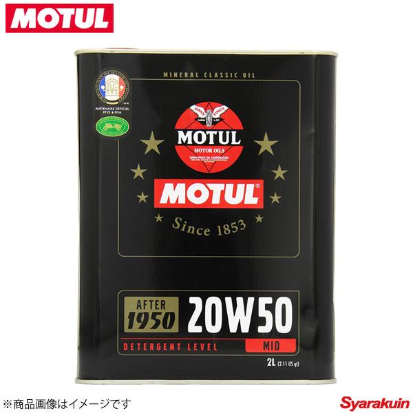 104511 ×10 MOTUL/モチュール 4輪エンジンオイル CLASSIC OIL クラシックオイル 20W50 10×2L 旧車用 ストリート系