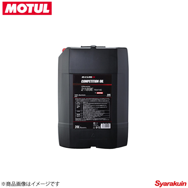 13104050 ×1 MOTUL/モチュール ギアオイル/ATオイル NISMO ニスモ コンペティションオイル タイプ2189E 75W140 20L 機械式LSD付デフ