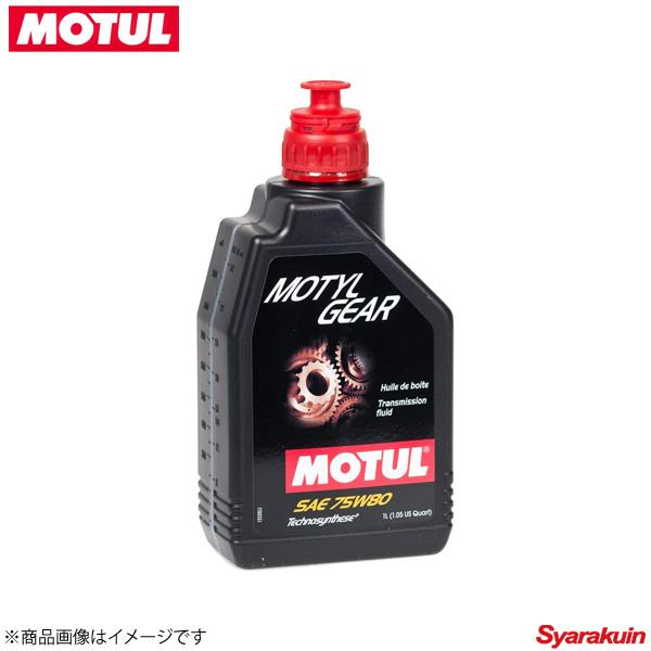 105782 ×12 MOTUL/モチュール ギアオイル/ATオイル MOTYL GEAR モーチルギア 75W80 12×1L MT/デフ用 ストリート系