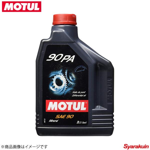 100122 ×12 MOTUL/モチュール ギアオイル/ATオイル 90PA 90 12×2L 機械式LSD付デフ用 スポーツ系