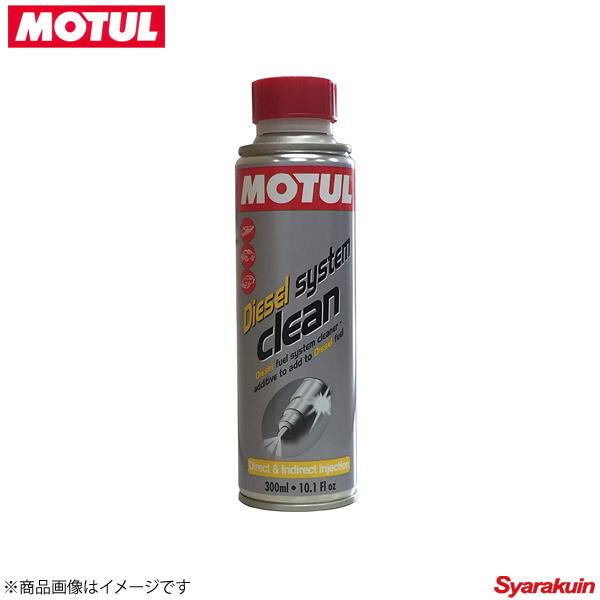 106273 ×12 MOTUL/モチュール メンテナンス ディーゼルシステム クリーン 12×0.3L ディーゼルエンジン用燃料系統洗浄剤