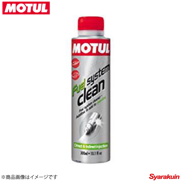 105885 ×12 MOTUL/モチュール メンテナンス フューエルシステムクリーン オート 12×0.3L ガソリンエンジン用燃料系統洗浄剤
