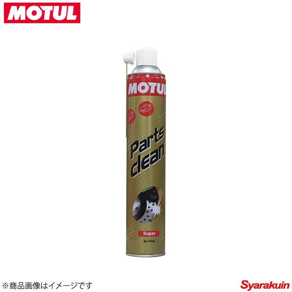 107179 ×60 MOTUL/モチュール メンテナンス パーツクリーンスーパー3ケースセット 60×0.84L スプレー式金属部品脱脂洗浄用