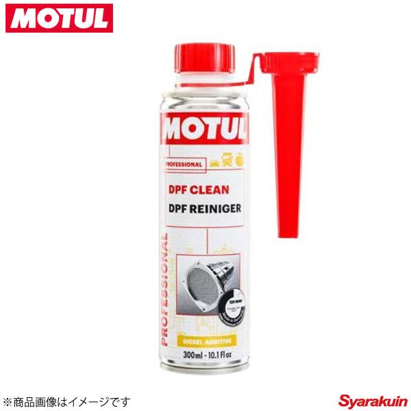 108118 ×12 MOTUL/モチュール メンテナンス DPF CLEAN DPF クリーン 12×0.3L ディーゼル車用DPF洗浄剤