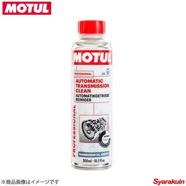 108127 ×12 MOTUL/モチュール メンテナンス オートマチック トランスミッション クリーン 12×0.3L トランスミッション内部洗浄剤