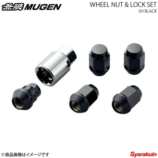 MUGEN 無限 ホイールナット&ロックナットセット ブラック フリード/フリードハイブリッド GB5/GB6/GB7/GB8