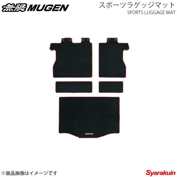 MUGEN 無限 ラゲッジマット フィット GK3/GK4/GK5/GK6