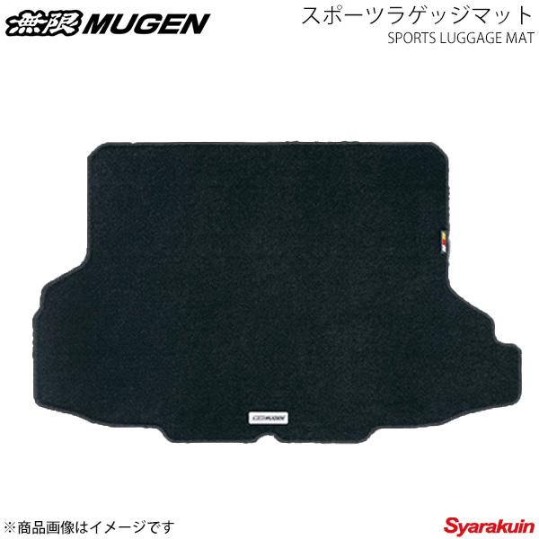 MUGEN 無限 スポーツラゲッジマット グレイス/グレイスハイブリッド GM4/GM5