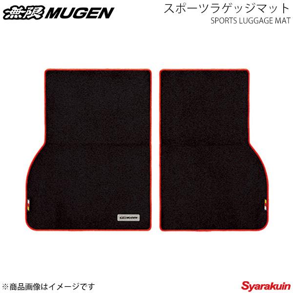 MUGEN 無限 スポーツラゲッジマット ブラック×レッド ステップワゴン/ステップワゴンスパーダ RP1/RP2/RP3/RP4