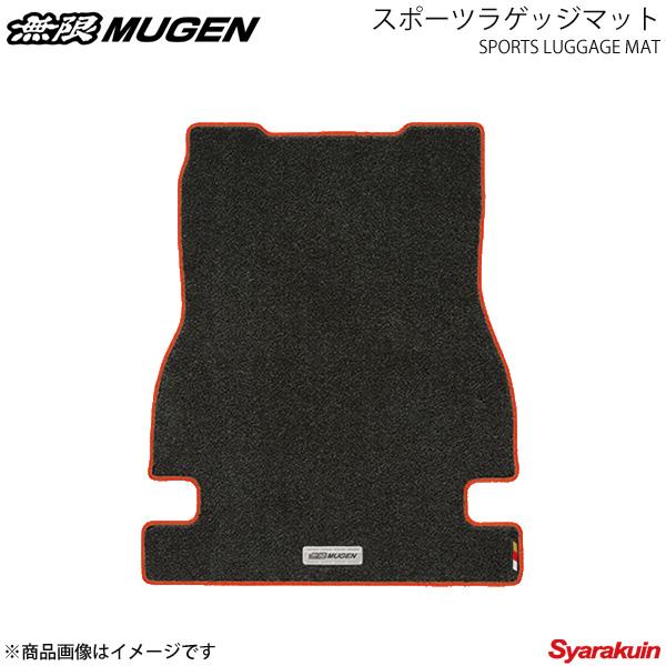 MUGEN 無限 フリードラゲッジマット フリード/フリードハイブリッド GB5/GB6/GB7/GB8