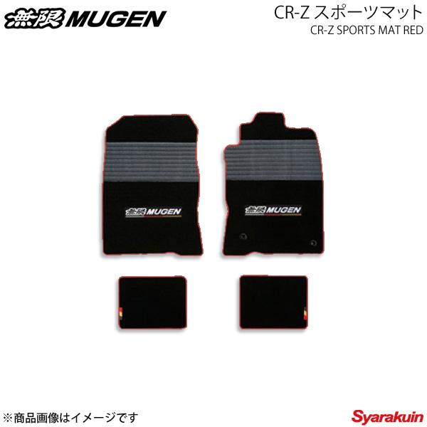 MUGEN 無限 スポーツマット CR-Z ZF2-100/ZF2-110/ZF2-120