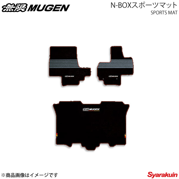 MUGEN 無限 スポーツマット チップアップ&ダイブダウン機能付きスライドシート装備車用 ブラック N-BOX Custom JF1/JF2