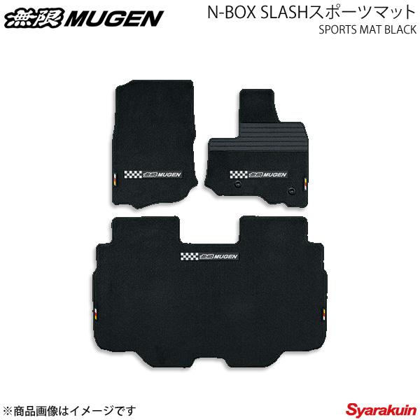 MUGEN 無限 スポーツマット ブラック N-BOX SLASH JF1/JF2