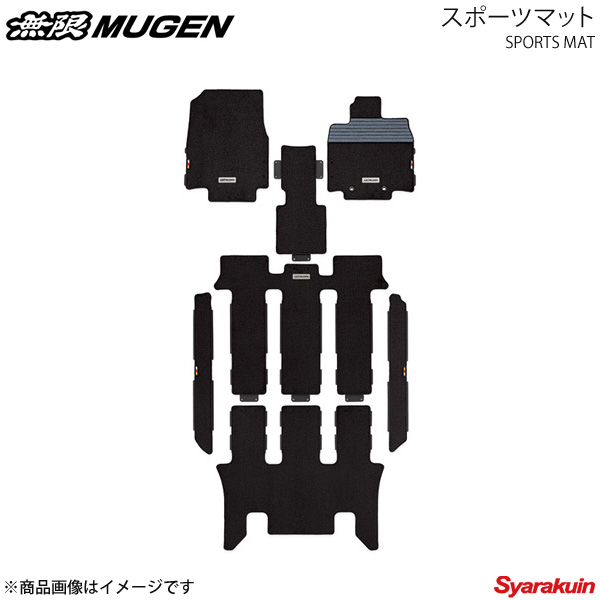 MUGEN 無限 スポーツマット ブラック 2列目キャプテンシート車 ステップワゴン/ステップワゴンスパーダ RP1/RP2/RP3/RP4