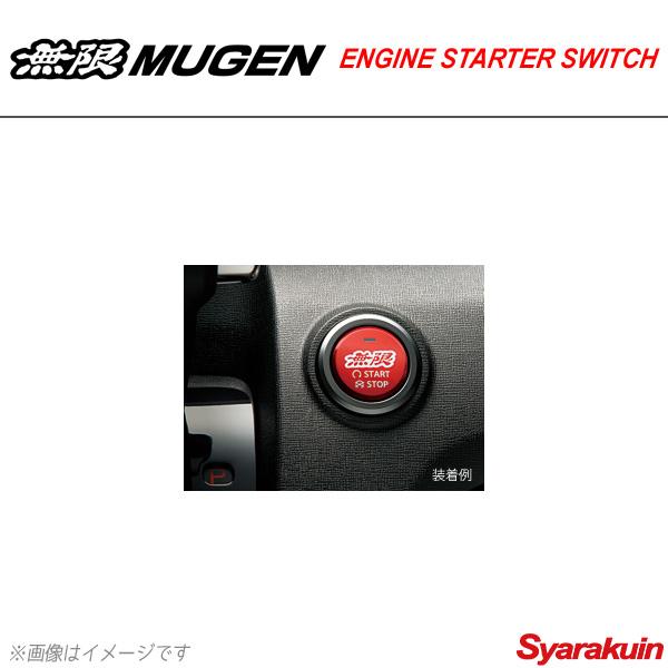 MUGEN 無限 エンジンスタータースイッチ レッド N-ONE JG1/JG2