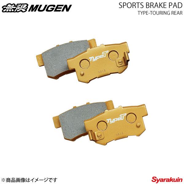 MUGEN 無限 スポーツブレーキパッド タイプツーリング リア ステップワゴン/ステップワゴンスパーダ RP1/RP2/RP3/RP4