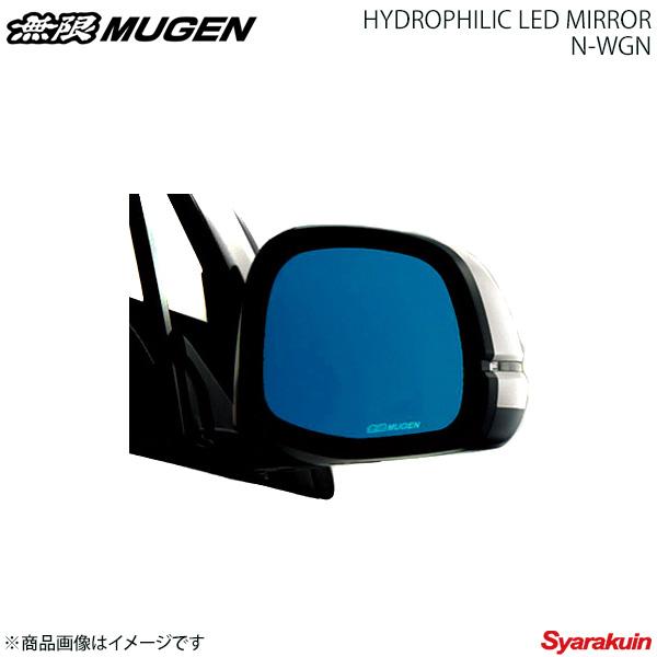 MUGEN 無限 親水性広角ブルーミラー N-WGN Custom JH1/JH2