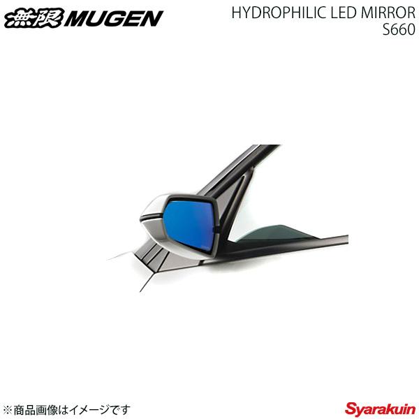 MUGEN 無限 ハイドロフィリックミラー S660 JW5-100