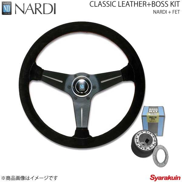 NARDI ナルディ クラシック&FETボスキットセット SPORTS TYPE ラリー スエード ディープコーンタイプ 直径350mm グランディス NA4W 15/5~ N754+FB818
