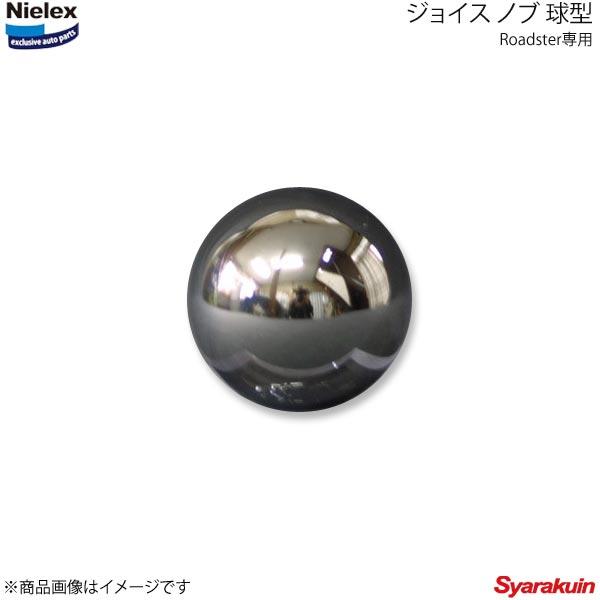 Nielex ニーレックス ジョイス ノブ 球型 ロードスター NA/NB/NC全車