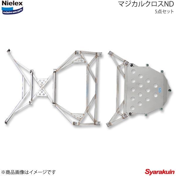 Nielex ニーレックス マジカルクロスND 5点セット ロードスター ND5RCMT車