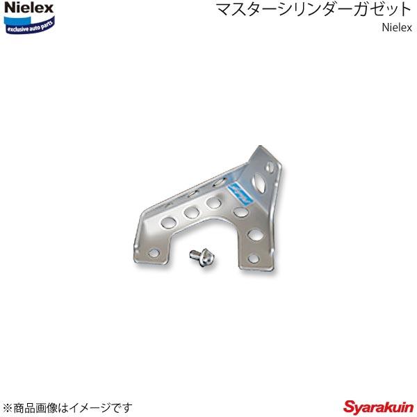 Nielex ニーレックス マスターシリンダーガゼット ロードスター NB2以降ABS装着 14インチブレーキ付車