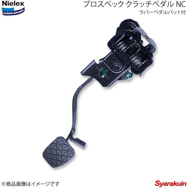 Nielex ニーレックス プロスペック クラッチペダル NC ラバーペダルパット付 ロードスター NCECMT全車