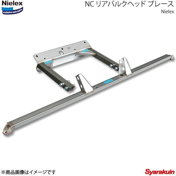 Nielex ニーレックス NC リアバルクヘッド ブレース ロードスター NCEC全車