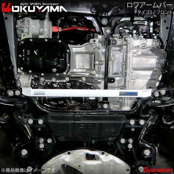 OKUYAMA オクヤマ ロワアームバー タイプ1 フロント プリウス ZVW30