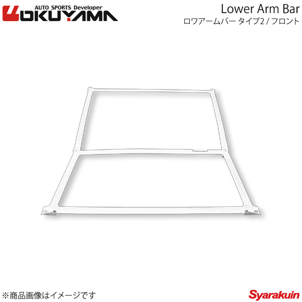 OKUYAMA オクヤマ ロワアームバー フロント タイプ2 オデッセイ RB1