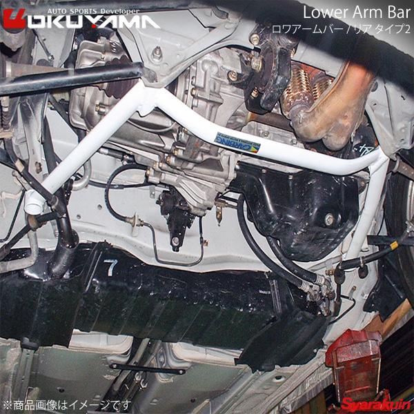 OKUYAMA オクヤマ ロワアームバー タイプ2 リア MR-S ZZW30