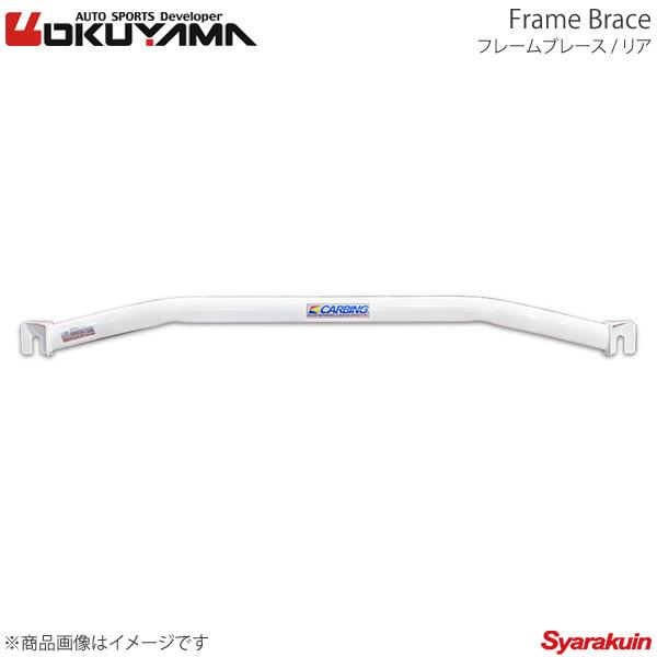 OKUYAMA オクヤマ フレームブレース リア bB NCP30/31